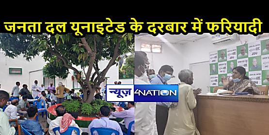 BIHAR NEWS: 6 साल बाद जदयू के जनता दरबार की शुरूआत, पहले दिन मंत्री लेसी सिंह ने सुनी लोगों की फरियाद