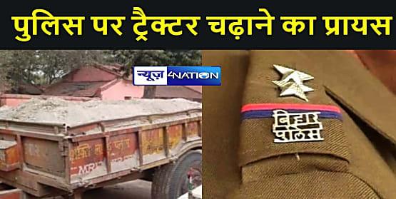 अवैध बालू परिवहन को रोकने गयी पुलिस टीम पर ट्रैक्टर चढ़ाने का प्रयास, घटना में एक पुलिसकर्मी गंभीर रूप से घायल