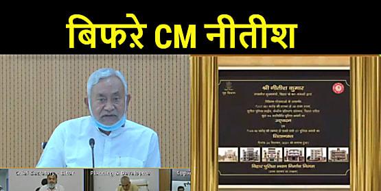 CM नीतीश बिफरे! सुन लीजिए पुलिस भवन निर्माण निगम के लोग... अब उद्घाटन-शिलान्यास करने नहीं जायेंगे, राजगीर पुलिस एकेडमी में काम क्यों नहीं शुरू हुआ ?