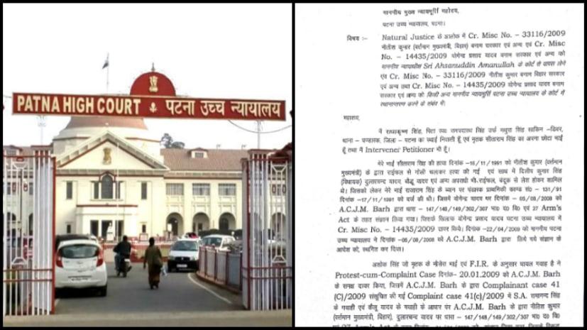 पंडारक सीताराम सिंह हत्याकांड मामले में राधाकृष्ण ने हाईकोर्ट के चीफ जस्टिस को लिखी चिट्ठी, जस्टिस अमानुल्लाह के कोर्ट से केस ट्रांसफर की मांग