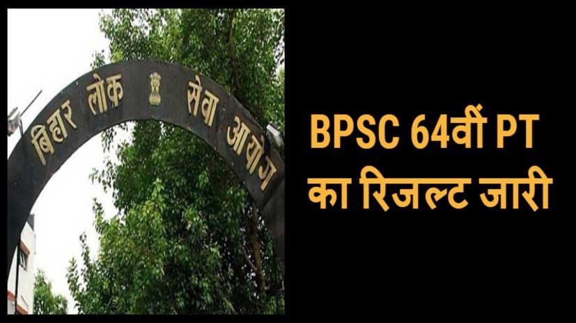 BPSC 64वीं PT का रिजल्ट जारी, 19109 अभ्यर्थी हुए सफल