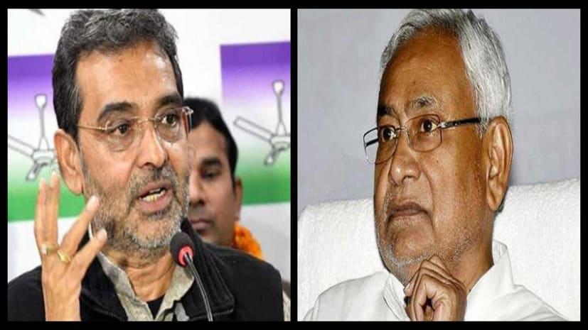RLSP का सीएम पर बड़ा हमला, कहा-देख तेरे सुशासन की क्या हालत हो गई है नीतीशजी..कितना बदल गया बिहार..