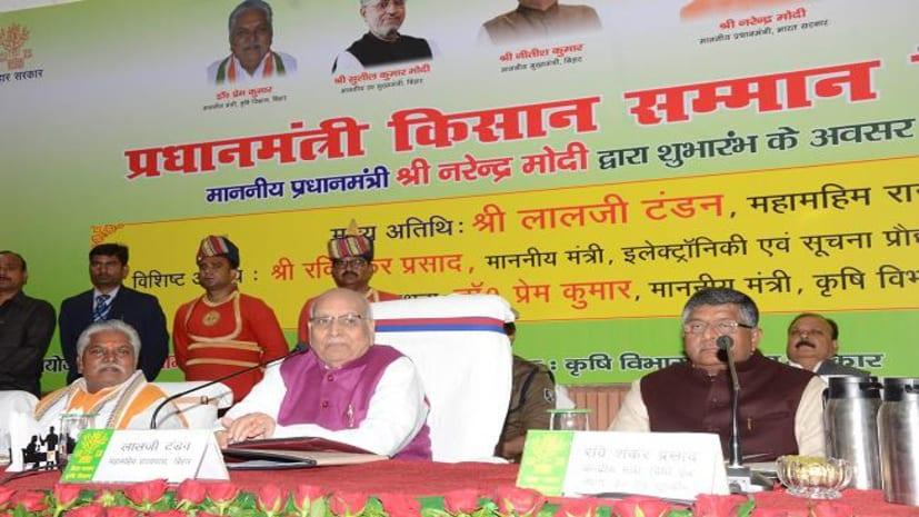 पीएम किसान योजना का राज्यपाल ने किया शुभारंभ, कहा- बिहार के लाखों किसानों को होगा फायदा