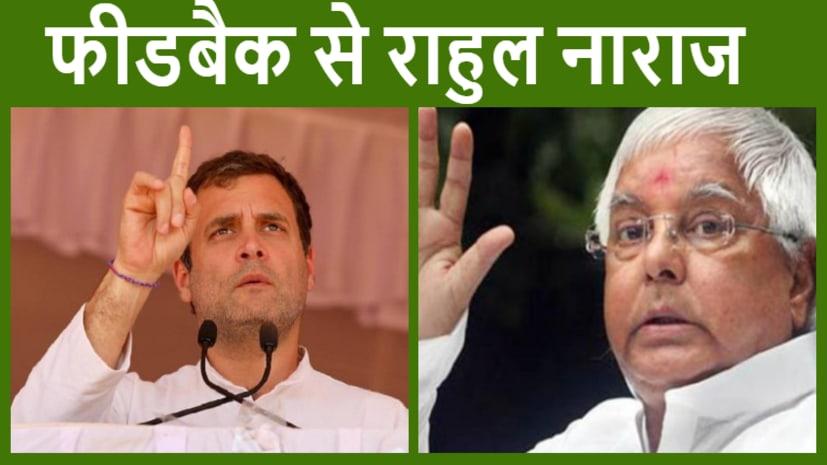 महागठबंधन में सीट बंटवारे को लेकर राहुल गांधी नाखुश, कांग्रेस ले सकती है बड़ा फैसला, 3 नेता दिल्ली तलब