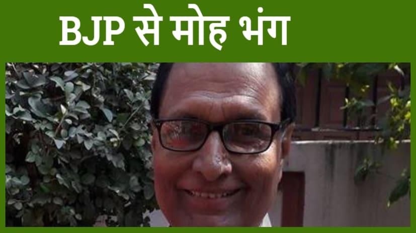 बिहार के एक पूर्व IPS अधिकारी ने बीजेपी से दिया इस्तीफा,अपने समाज की उपेक्षा से थे नाराज
