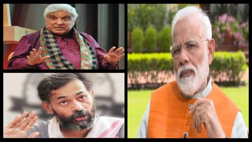पीएम पर जमकर बरसे गीतकार जावेद अख्तर और योगेन्द्र, एक ने दिया लोकतंत्र का हवाला तो दूसरे ने बताया मोदी को सबसे बड़ा झूठा