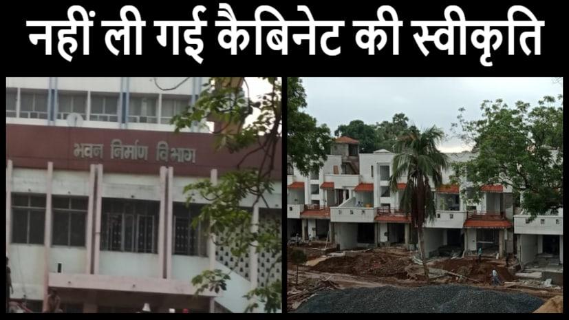8साल बाद बिहार के विधायकों के बंगला निर्माण पर हुआ चौकाने वाला खुलासा,पढ़िए पूरी रिपोर्ट