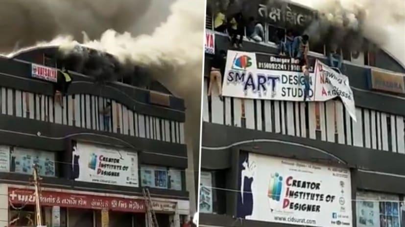 सूरत के शॉपिंग कॉम्पलेक्स में भीषण आग, 10 छात्र की मौत , जान बचाने के लिए बिल्डिंग से कूदे