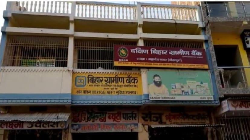 शेखपुरा के मध्य बिहार ग्रामीण बैंक में घुसे चोर, घटना सीसीटीवी कैमरे में कैद