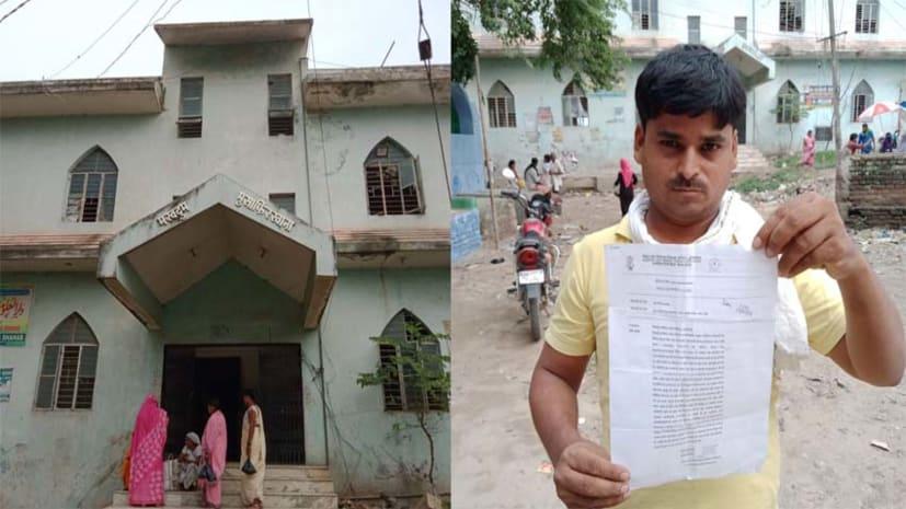 बिहार लोक शिकायत निवारण कानून की उड़ रही धज्जियां, आदेश पारित होने के बाद भी नहीं खाली हुआ मुसाफिरखाना