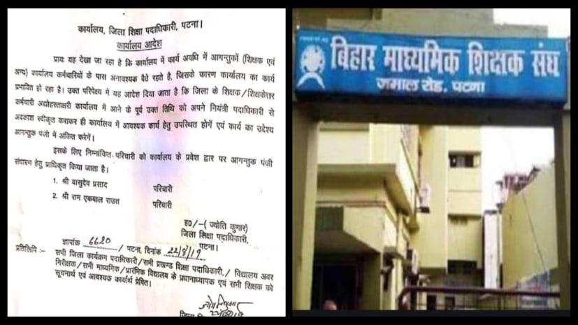 पटना जिला शिक्षा पदाधिकारी ने शिक्षकों को कार्यालय आने पर लगाई रोक..माध्यमिक शिक्षक संघ ने DEO से तुगलकी फरमान वापस लेने को कहा