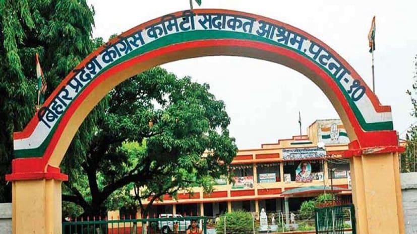 बिहार कांग्रेस ने बुलाई बड़ी बैठक,इन मुद्दों पर चर्चा के लिए पार्टी ने कॉल की मीटिंग