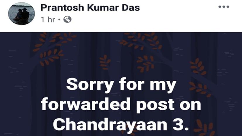 बिहार के आईपीएस अधिकारी ने चन्द्रयान-3को लेकर किया था FB पोस्ट, विवाद बढ़ने पर कहा सॉरी