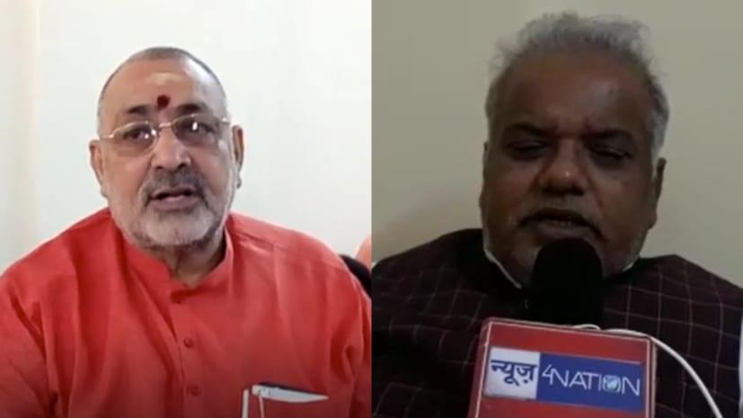 नीतीश कुमार के मंत्री का गिरिराज सिंह पर अटैक,कहा- करना-धऱना कुछ है नहीं और तोहमत सरकार पर लगाते हैं..