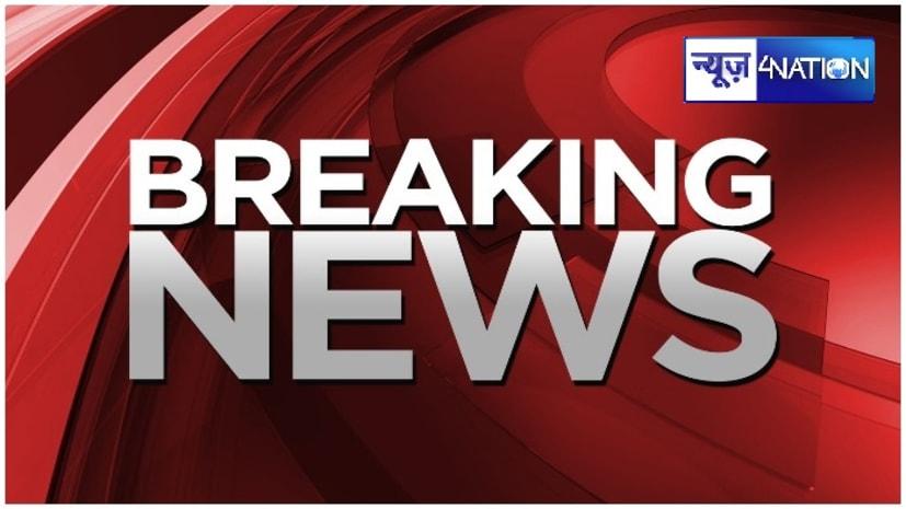 ब्रेकिंग न्यूज: दिल्ली एनसीआर में भूकंप के तेज झटके...उत्तर भारत में भी हिली धरती