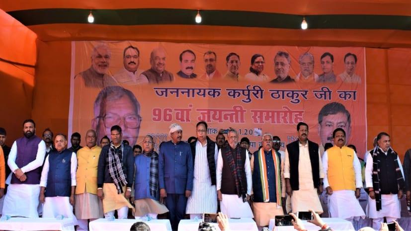 कर्पूरी ठाकुर की जयंती के बहाने बीजेपी ने खेला अति-पिछड़ा कार्ड, सीएम नीतीश के बाद अब BJP ने भी नरेंद्र मोदी सरकार से की बड़ी मांग..जानिए.......