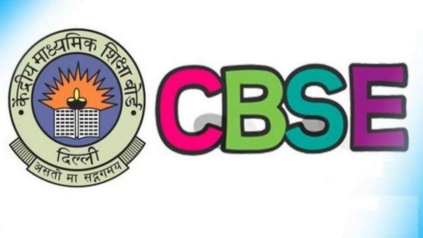 CBSE बोर्ड ने लिया बच्चों की पढ़ाई को लेकर बड़ा फैसला, स्कूलों से कहा- नहीं माने तो रद्द कर दी जाएगी मान्यता