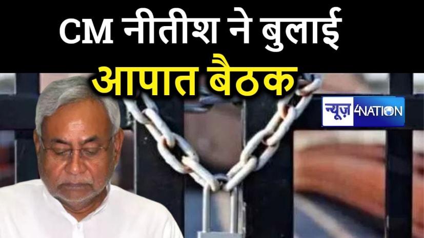 CM नीतीश ने बुलाई आपात बैठक, मुख्य सचिव समेत अन्य अधिकारी पहंचे मुख्यमंत्री आवास