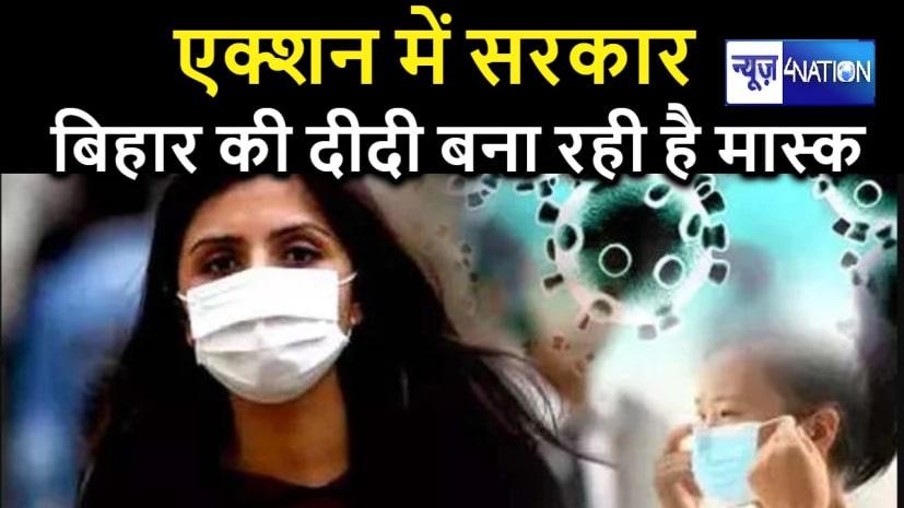 बिहार में मास्क की कमी के लिए एक्शन में सरकार, जीविका दीदी को मिला जिम्मा, बनेंगे 10 हज़ार मास्क