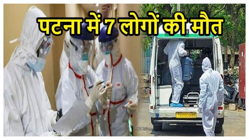 पटना में जानलेवा होता जा रहा है कोरोना, एम्स में दो डॉक्टर समेत 7 लोगों ने तोड़ दिया दम