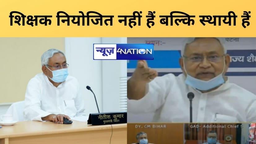 CM नीतीश का बड़ा ऐलान-बिहार के शिक्षक नियोजित नहीं हैं बल्कि स्थायी हैं,जानिए नाराजगी दूर करने के लिए और क्या कहा...