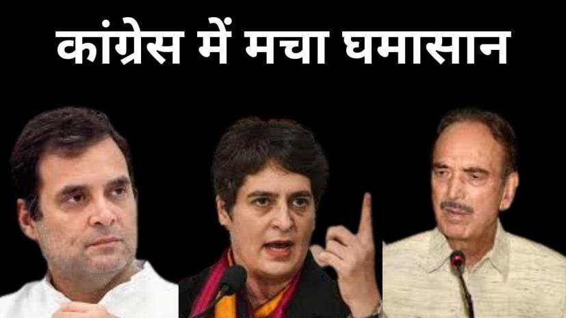कांग्रेस में घमासान :  राहुल और प्रियंका के आरोप के पर बोले आजाद, साबित हुआ तो दे दूंगा इस्तीफा