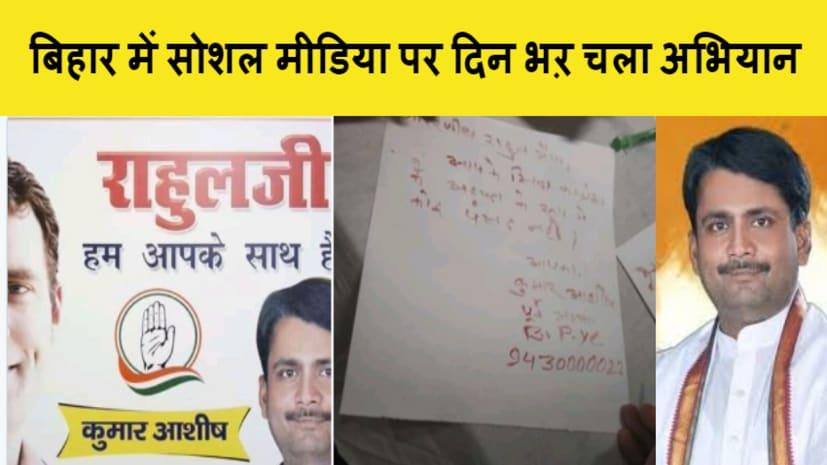 राहुल गांधी को अध्यक्ष बनाने को लेकर बिहार में दिन भर चला अभियान,सोशल मीडिया में MyLeaderRahulGandhi से करता रहा ट्रेंड