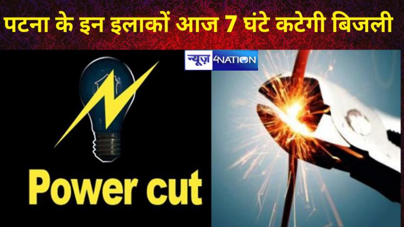पटना के इन इलाकों में आज 7 घंटे तक कटेगी बिजली, पानी का कर लीजिए इंतजाम
