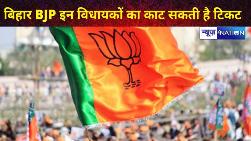 बिहार BJP इन विधायकों का काट सकती है टिकट,इस बार नए फार्मूले पर विस टिकट का होगा वितरण.....