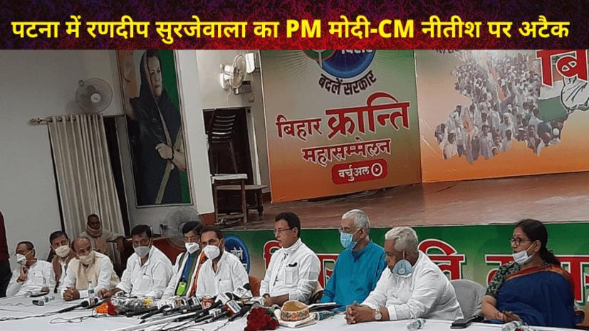 पटना में रणदीप सुरजेवाला का PM मोदी-CM नीतीश पर अटैक,कहा-जो किसान का नहीं वो किसी का नहीं...