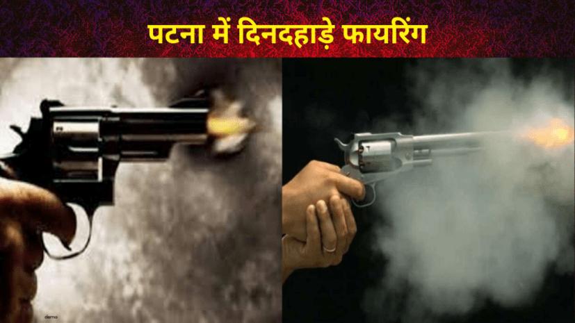 पटना में दिनदहाड़े मिठाई दुकान पर फायरिंग, हथियार चमकाते निकले अपराधी
