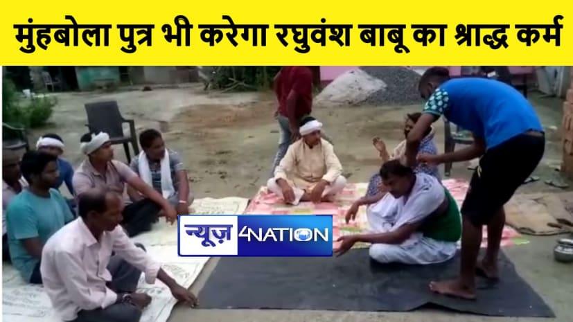 दो जगहों पर होगा पूर्व केन्द्रीय मंत्री रघुवंश प्रसाद सिंह का श्राद्ध कर्म, पढ़िए पूरी खबर