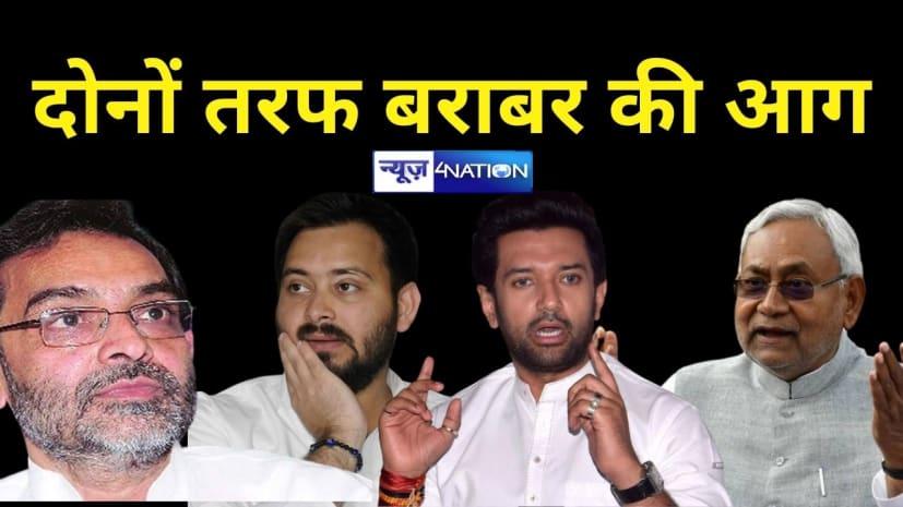 एनडीए-महागठबंधन में लगी है बराबर की आग, कुशवाहा को अब तेजस्वी से ऐतराज तो चिराग को CM नीतीश पसंद नहीं...