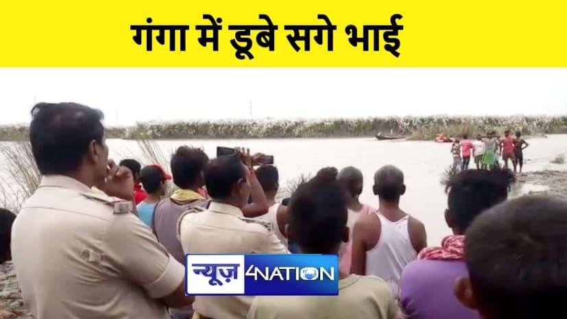 स्नान के दौरान गंगा नदी में डूबे सगे भाई, शव की तलाश में जुटी एसडीआरएफ की टीम
