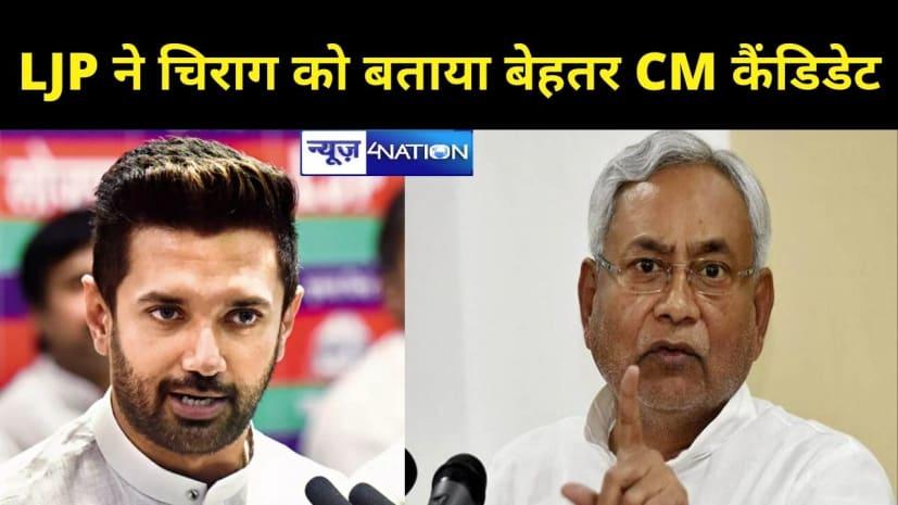 चिराग पासवान मुख्यमंत्री के सबसे बेहतर विकल्प,अब लोजपा-जेडीयू में अंतिम दौर की लड़ाई