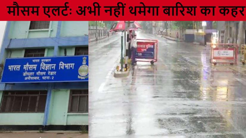 मौसम एलर्टः अभी नहीं थमेगा बारिश का कहर , बिहार-झारखंड के साथ यूपी में गरजेंगे बादल