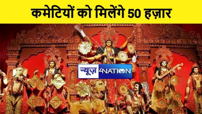 शर्तों के साथ राज्य में मनाया जायेगा दुर्गा पूजा, कमेटियों को सरकार देगी 50 हज़ार की अनुग्रह राशि