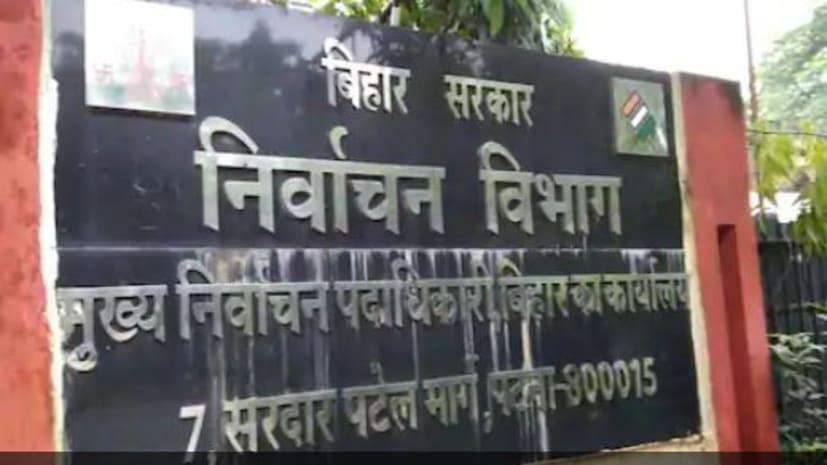 चुनाव आयोग की बड़ी कार्रवाई, 2 उत्पाद अधीक्षक को किया सस्पेंड, चार का तबादला