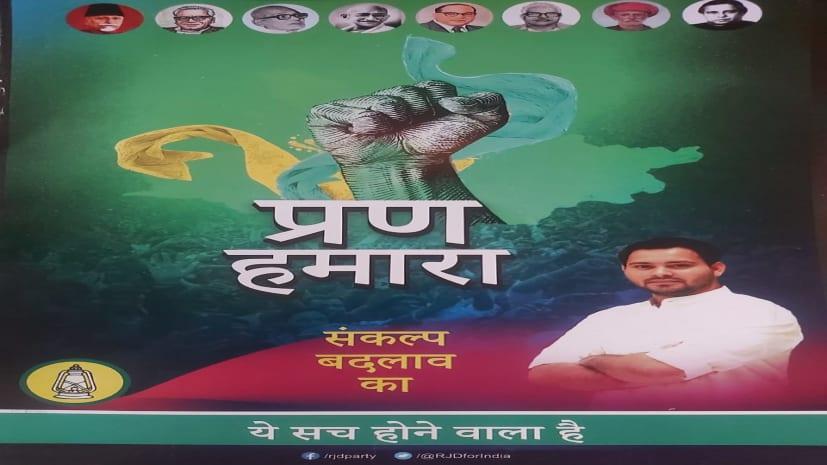 राजद ने घोषणापत्र में रोजगार, किसानों की कर्ज माफी समेत उच्च शिक्षा से जनता को लुभाने की कोशिश की