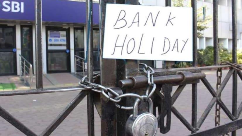 आज से तीन दिन तक बैंक कि छुट्टी ...   जानिए एटीएम में पैसा नही रहने पर कैसे करे इंतजाम ...