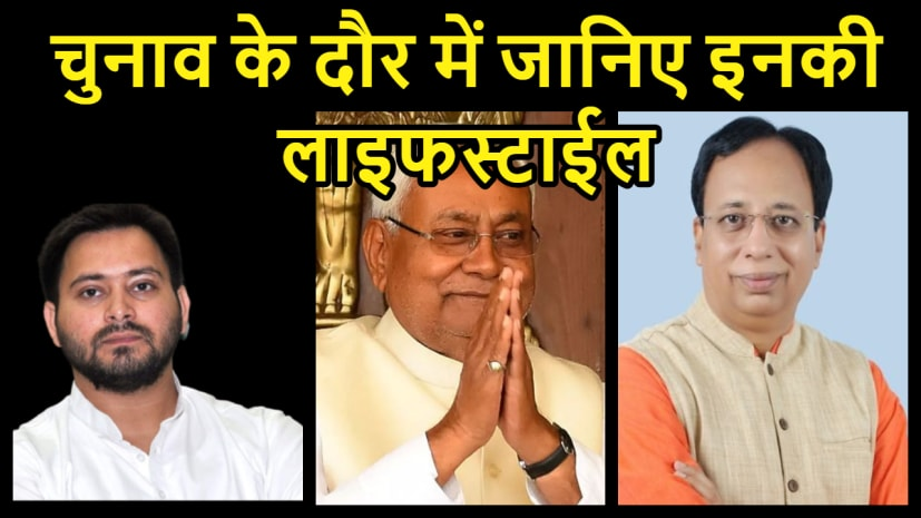 चुनावी व्यस्तता में जानें तेजस्वी समेत इन नेताओं की लाइफस्टाईल ..