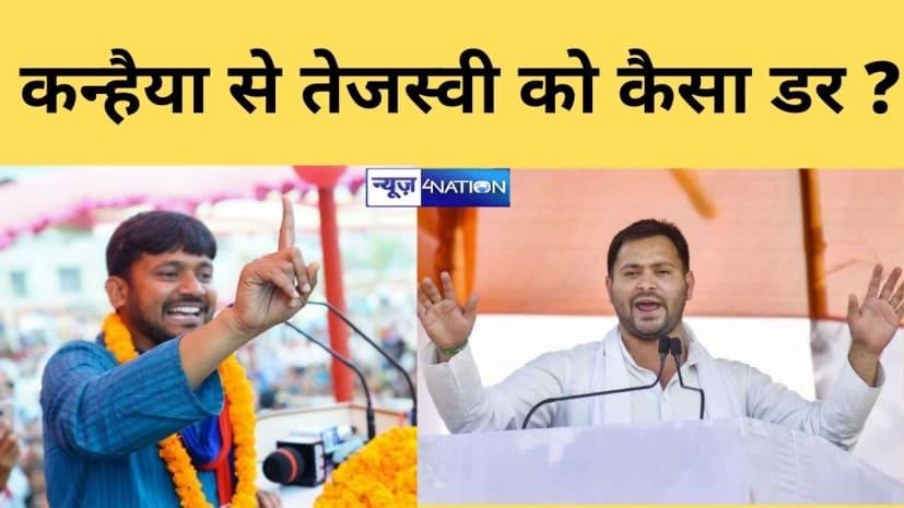 कन्हैया से कैसा डर....तेजस्वी, कांग्रेस व अन्य वामपंथी दल अपनी जनसभा में बुलाने से क्यों कर रहे परहेज?