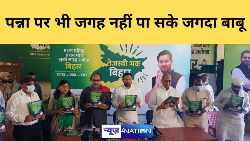 तेजस्वी यादव ने बिहार के 'कप्तान' जगदा बाबू को किताब के पन्नों पर भी छपने के लायक नहीं समझा,यहां भी परिवारवाद ही हुआ आबाद