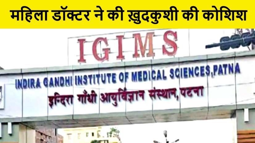 पटना में महिला डॉक्टर ने की ख़ुदकुशी की कोशिश, अस्पताल में चल रहा है इलाज