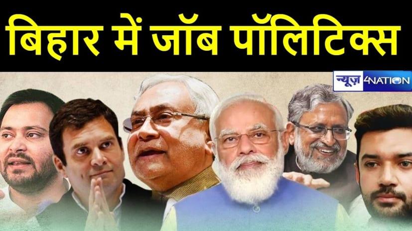 बिहार में जॉब पॉलिटिक्स, जानिए किस पार्टी के किस नेता ने क्या कहा ?