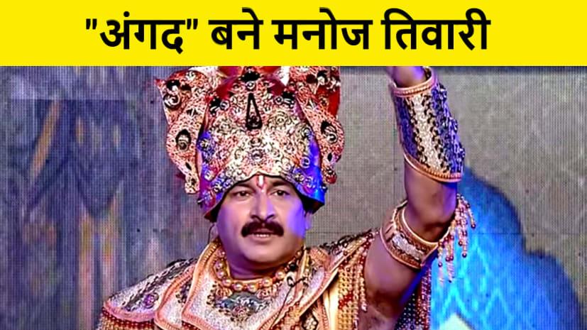 रामलीला में मनोज तिवारी ने निभाई अंगद की भूमिका, कहा ऐसे ही घर घर तक पहुंचा रामायण