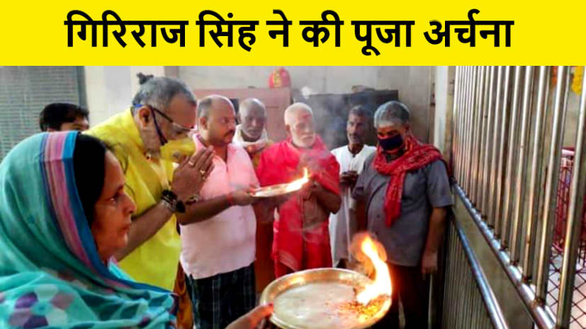 लखीसराय पहुंचे केन्द्रीय मंत्री गिरिराज सिंह, मंदिर में की पूजा अर्चना
