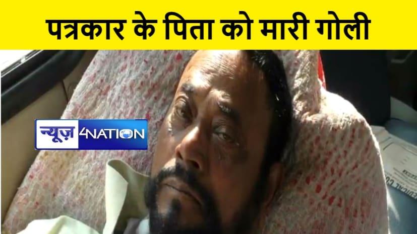कटिहार : लूट के दौरान अपराधियों ने पत्रकार के पिता को मारी गोली, जांच में जुटी पुलिस