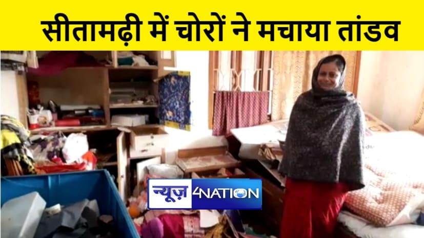 सीतामढ़ी में चोरों ने मचाया तांडव, व्यवसायी के घर में की लाखों की चोरी