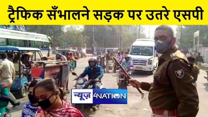 ट्रैफिक व्यवस्था से परेशान एसपी ने अधिकारियों के साथ की बैठक, फिर सड़क पर उतर कर संभाली कमान